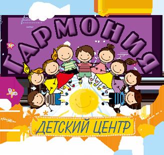 Гармония - центр развития детей в Запорожье