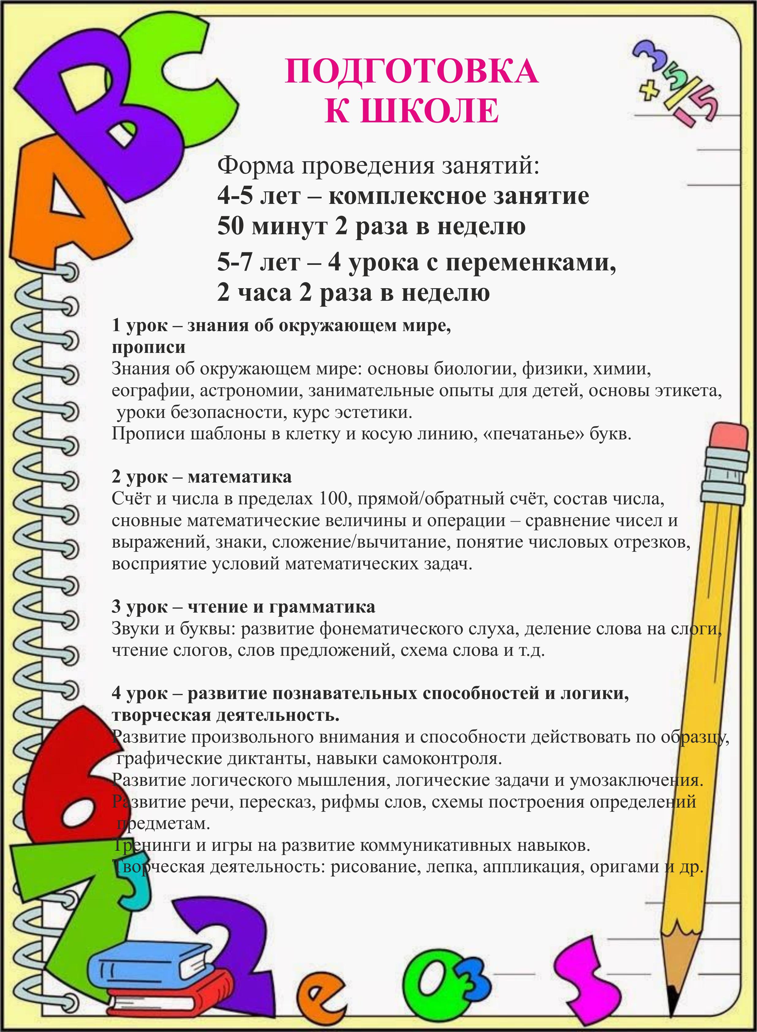 Схема подготовки к школе